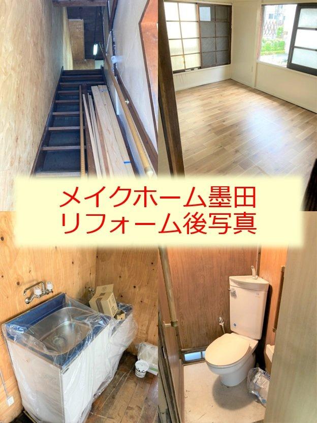 居住支援空家修繕投資 メイクホーム墨田修繕後