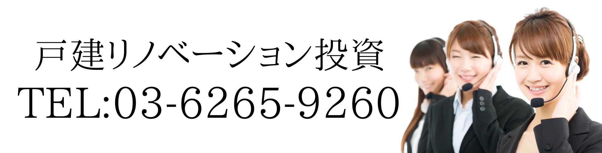 居住支援不動産投資 区分所有マンション 電話番号