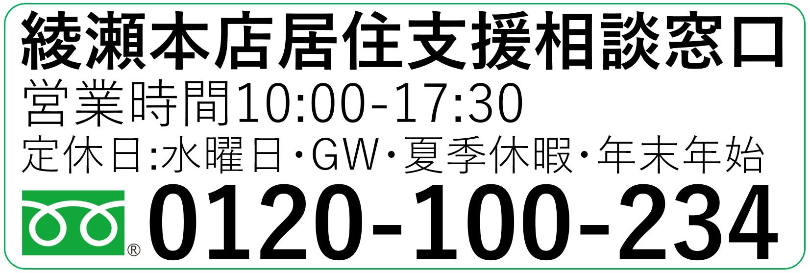 0120-100-234