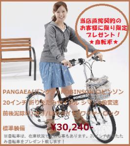 自転車キャンペーン