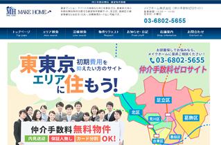 makehome.jp