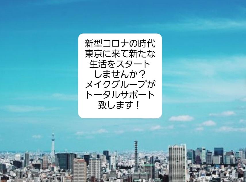 東京に行こう