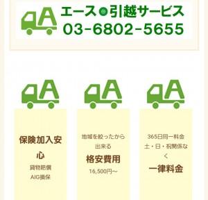 東京23区引越