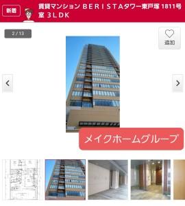 タワー東戸塚
