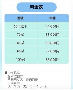 コロナ除菌料金表