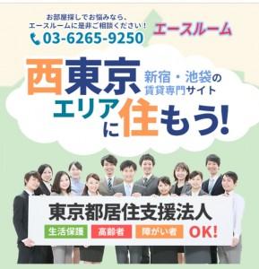 東京都移住プロジェクト