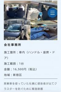 自動車コロナ除菌