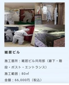 東京コロナ除菌