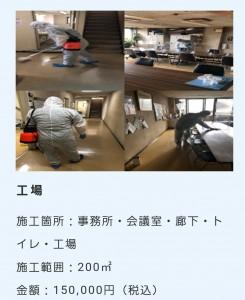 神奈川コロナ
