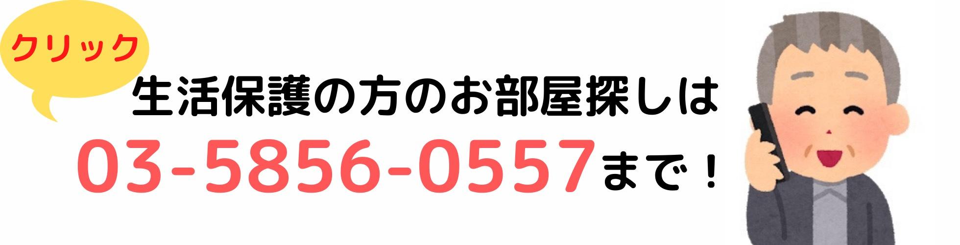 生活保護相談電話 綾瀬
