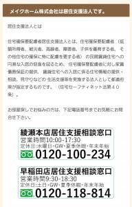 東京移住支援事業